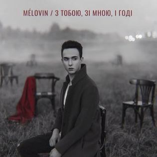 MELOVIN - З тобою, зі мною і годі - відео, текст - слухати онлайн безкоштовно | Люкс ФМ