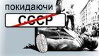 Декоммунизация в Хмельницкой области началась еще до законов Порошенко