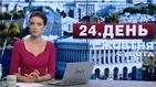Выпуск новостей 1 октября по состоянию на 14:00