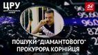 """ЦРУ: У пошуках """"діамантового"""" прокурора"""