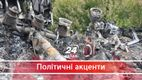 Чи відповість Росія за збитий Boeing 777