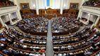 У Раді повідомили, коли розглянуть законопроект про депутатську недоторканність