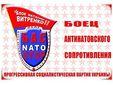 Партія Вітренко нагородила Каддафі знаком за боротьбу проти НАТО