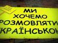 """Останнє рішення щодо """"мовного"""" закону – за Януковичем"""