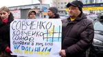 У Києві під посольством ЄС активісти звернулись до Ради Європи