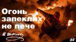 Шевченко в цитатах