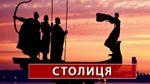 Столица. Противоположные взгляды на местные выборы