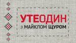 """""""Утеодин з Майклом Щуром"""" №27"""