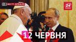 """""""Вєсті Кремля"""". Сувенір Путіну від Папи, церква лікуватиме невіруючих суїцидом"""