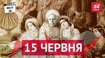 """Вести.UA. Красный брак в украинской политике, пьяный """"вампир"""" покусал ГАИшника"""