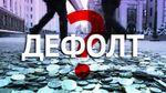 Дефолт посеред війни: новий виклик для України