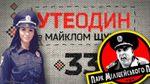 """""""Утеодин з Майклом Щуром"""" №33"""