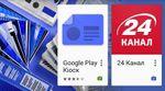 """Сайт Телеканалу новин """"24"""" — вже у Google Play Кіоску"""