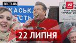 """Вести UA. Эволюция донецкой """"ваты"""", любовные утехи Поплавского в камышах"""