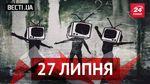 Вєсті UA. Особливості українських каналів, незвичне трактування гетеросексуалізму