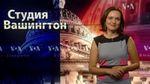 Голос Америки. Украинцы все чаще страдают от трудовой и сексуальной эксплуатации