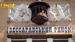 Факти про Бессарабский ринок, яких ви не чули ніколи раніше