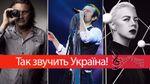 24 музичних прориви України, які вразили світ