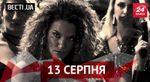 Вести.UA. Милиция хочет девушек легкого поведения, боевые лягушки против оккупантов