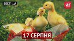 Вєсті.UA. Уроки догляду за собою від найсексуальнішого копа, у Росії спалили каченят-нелегалів