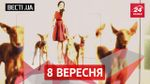 Вести.UA. Новая фотосессия сексуальной радикалки Огневич и интервью святого отца-нарушителя