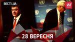 """""""Вести.UA"""". Неожиданный подарок для Порошенко, очередной демарш российской дипломатии"""