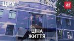 ЦРУ. Хто наживається на важкохворих в Україні