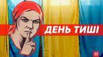 """В Украине """"день тишины"""" перед выборами: что запрещает закон"""