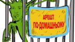 """Карикатура тижня: арешт Корбана """"по-домашньому"""""""