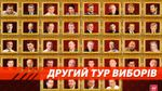 Второй тур выборов в Чернигове: Соколов или Атрошенко?