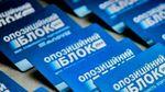 """""""Опозиційний блок"""" провів відверту махінацію з виборами у Вінниці"""