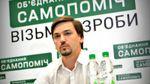 """""""Самопоміч"""" подасть судові позови щодо порушень на виборах у Кривому Розі"""