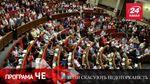 Чому ВР не виконує обіцянку скасувати депутатську недоторканість