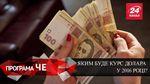 Яким буде курс долара у 2016 році