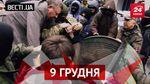 """Вести.UA. Соратника Литвина запихнули в помойку. Киевская полиция поймала """"Иисуса"""""""
