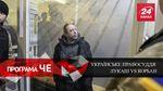Лукаш vs Корбан: як змінити українське правосуддя