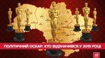 """Політичний """"Оскар"""": хто відзначився у 2015 році"""