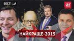 Вєсті.UA — найкраще за 2015 рік