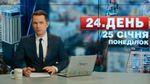 Выпуск новостей 25 января по состоянию на 13:00