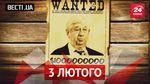 Вєсті.UA. Щупальця корупціонерів добрались до іноземців. В Україні знайшли центр зла