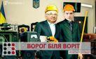 Як росіянин та екс-регіонал заробляють на ремонті українських судів