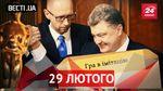 Вєсті.UA. Хто з українських політиків претендує на Оскар, Ківа-телезірка