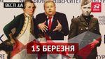 Вєсті.UA. Як повернути Крим за три дні. Поплавський лайкає сам себе