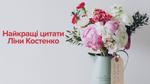 ТОП-10 цитат Лины Костенко: актуально как никогда