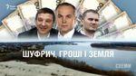 Скільки мільйонів прилипло до Шуфрича з банку Януковича