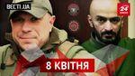 Вести.UA. Кива грубо обматерил брата Найема. Кличко взял пример с Януковича