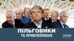 Элитные льготники: как живут бывшие высокопоставленные чиновники за счет обычных украинцев