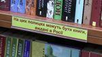Цифра дня: у Росії виготовляють 70% друкованої продукції, яку реалізують в Україні