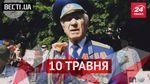 Вести.UA. Ряженые ветераны. Как Зибров вдохновил Поплавского