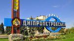 Вятрович объяснил, почему Днепропетровскую область не переименовали